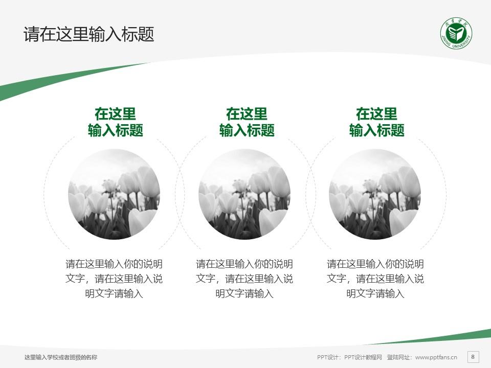 济宁学院PPT模板下载_幻灯片预览图8