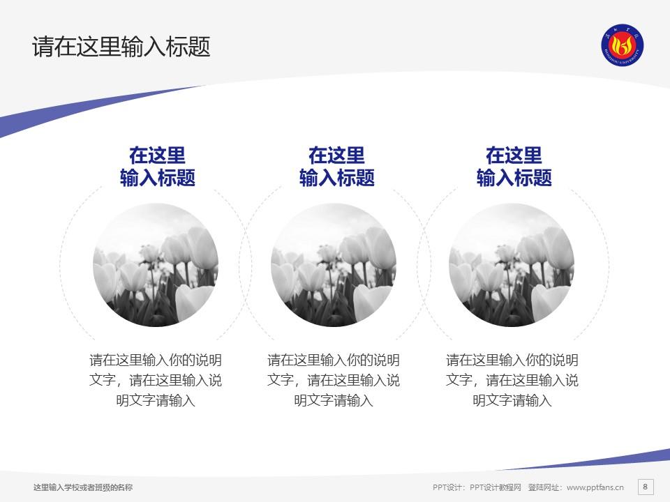 滨州学院PPT模板下载_幻灯片预览图8