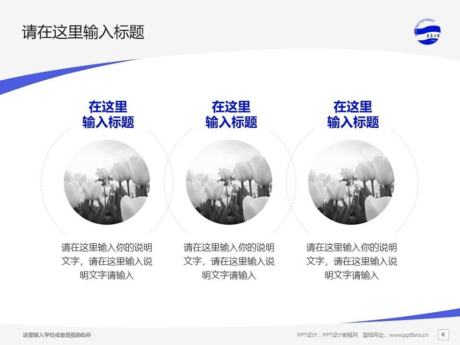 青岛大学PPT模板下载_幻灯片预览图8