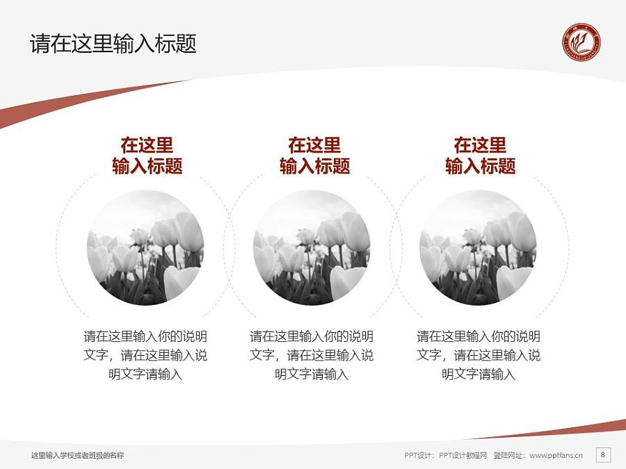 聊城大学PPT模板下载_幻灯片预览图8
