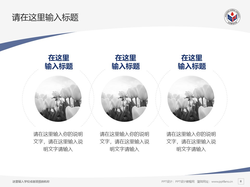 山东师范大学PPT模板下载_幻灯片预览图8