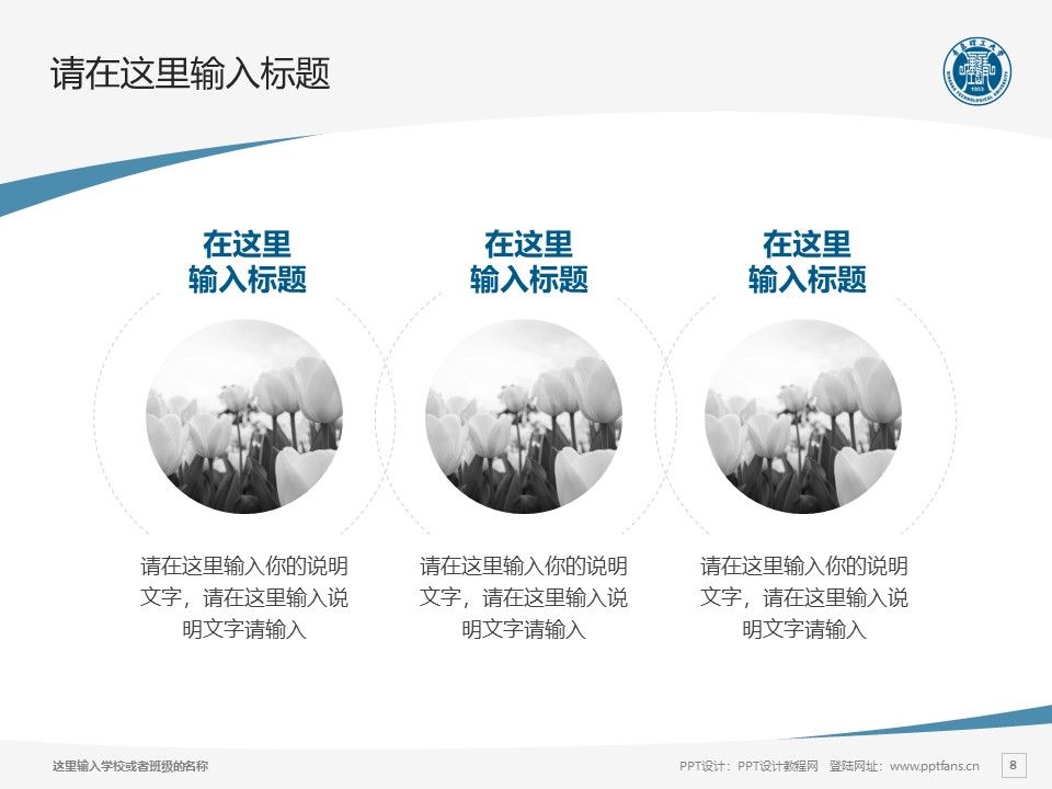 青岛理工大学PPT模板下载_幻灯片预览图8