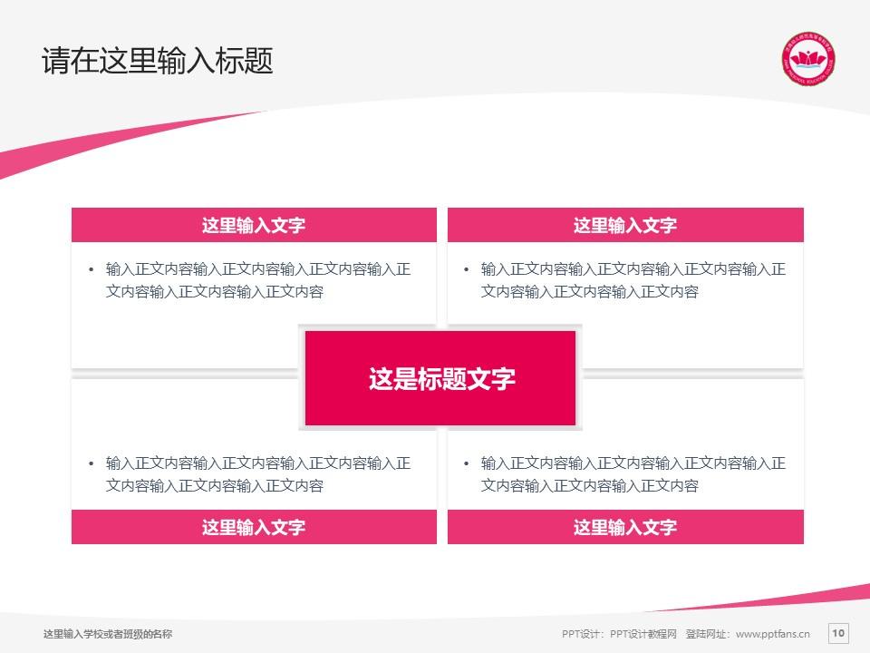 青岛黄海学院PPT模板下载_幻灯片预览图10