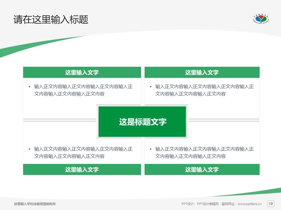 青岛滨海学院PPT模板下载_幻灯片预览图10