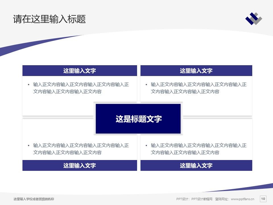 潍坊学院PPT模板下载_幻灯片预览图10