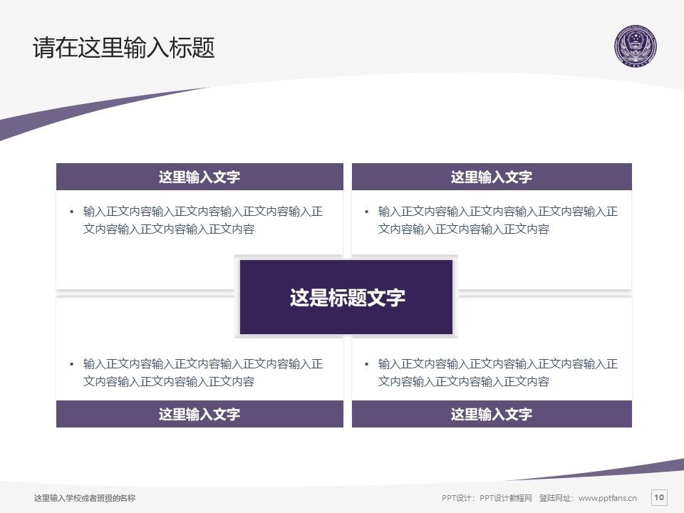 山东警察学院PPT模板下载_幻灯片预览图10