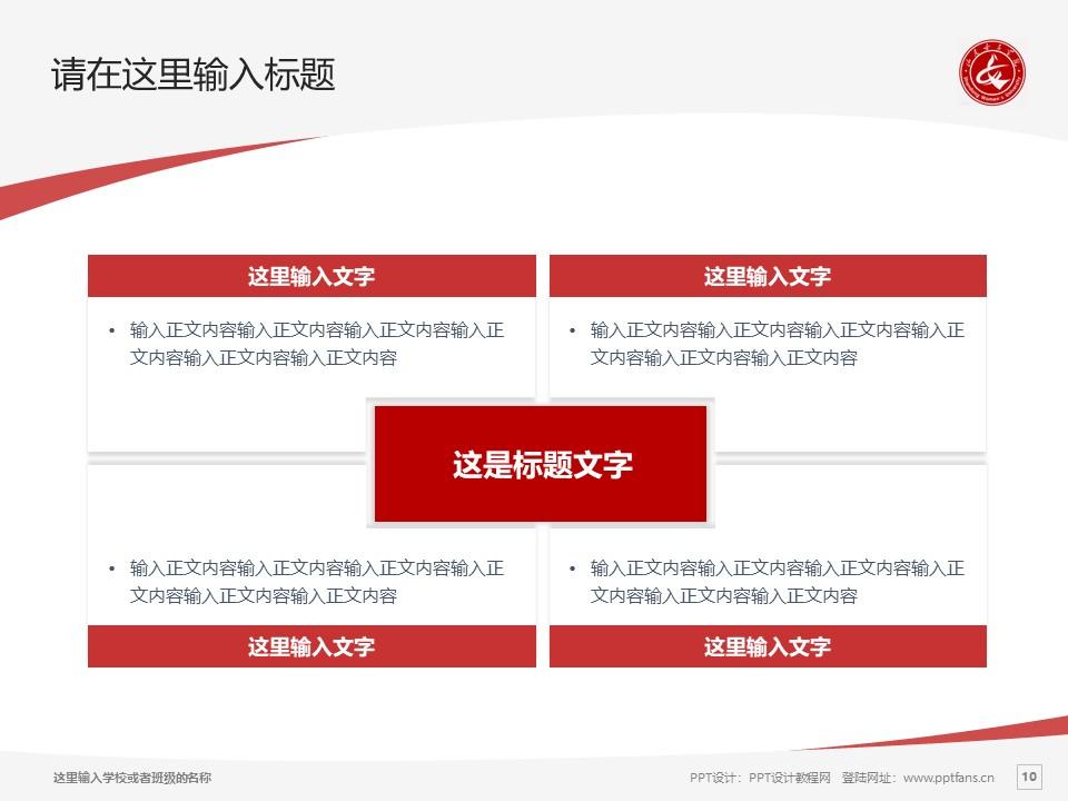 山东女子学院PPT模板下载_幻灯片预览图10
