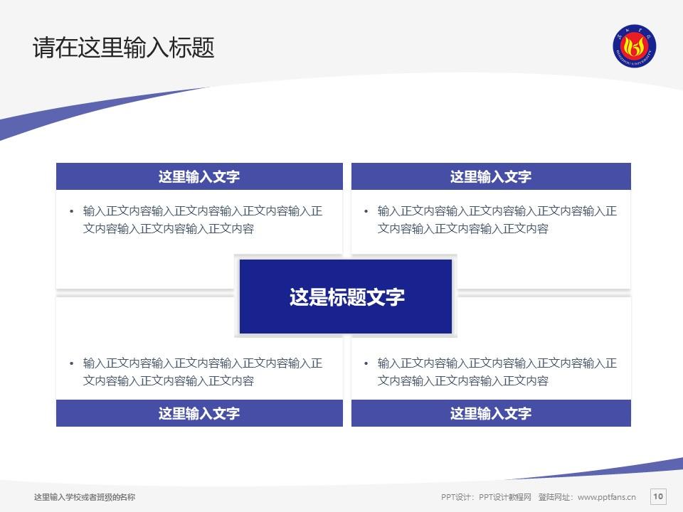 滨州学院PPT模板下载_幻灯片预览图10