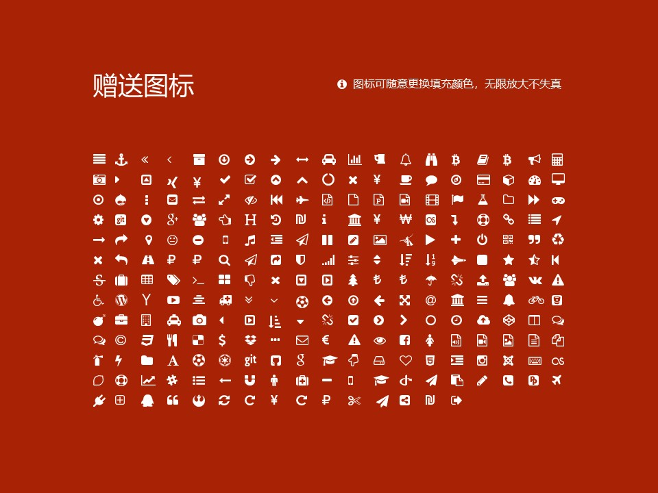 山东万杰医学院PPT模板下载_幻灯片预览图34