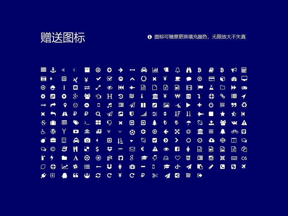 潍坊学院PPT模板下载_幻灯片预览图34