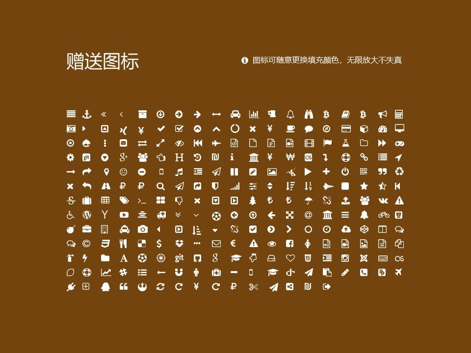 曲阜师范大学PPT模板下载_幻灯片预览图34
