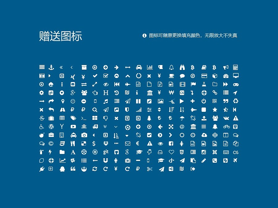 青岛理工大学PPT模板下载_幻灯片预览图34