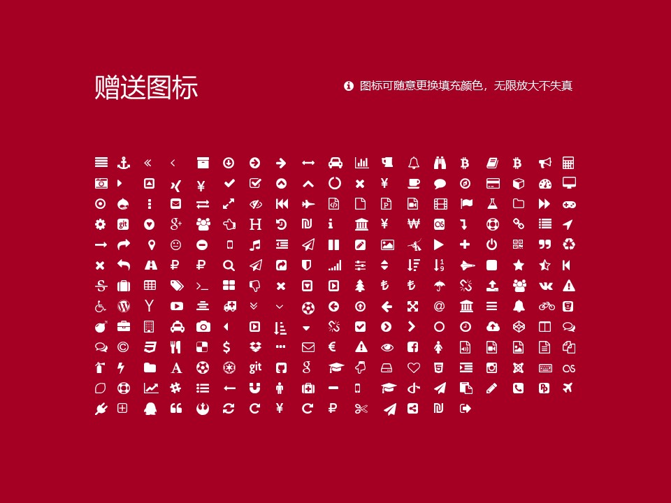 山东大学PPT模板下载_幻灯片预览图34