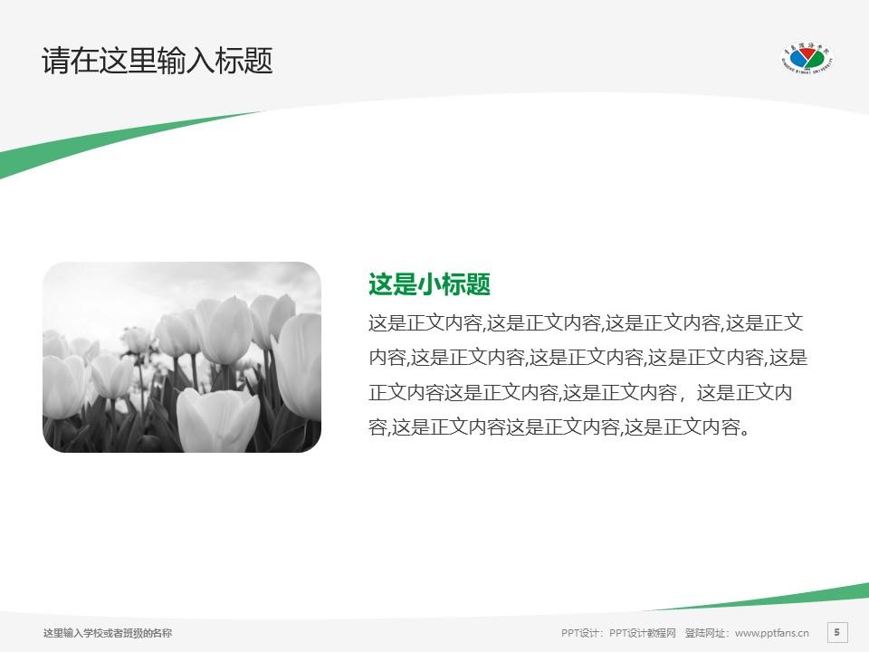 青岛滨海学院PPT模板下载_幻灯片预览图5
