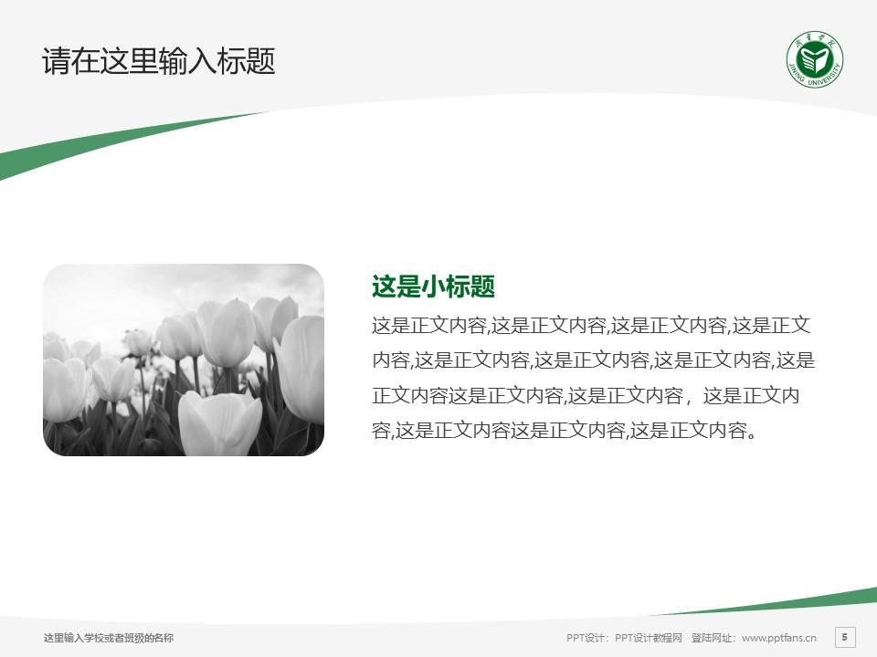 济宁学院PPT模板下载_幻灯片预览图5