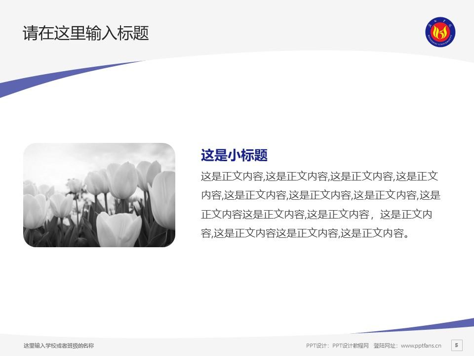 滨州学院PPT模板下载_幻灯片预览图5