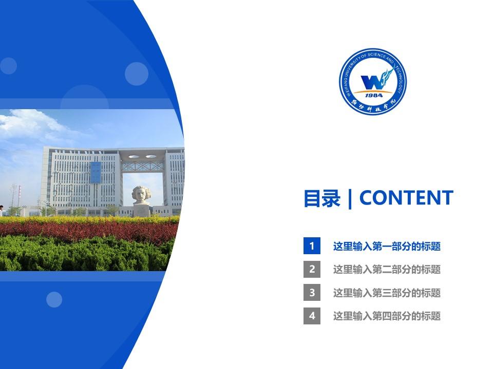 潍坊科技学院PPT模板下载_幻灯片预览图3
