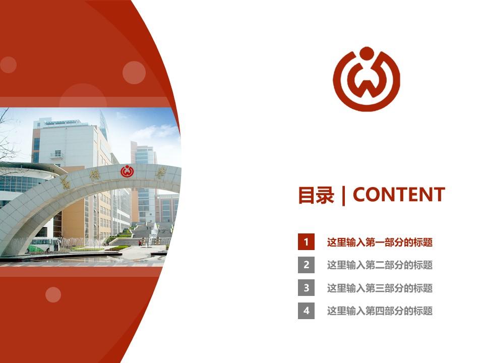 山东万杰医学院PPT模板下载_幻灯片预览图3