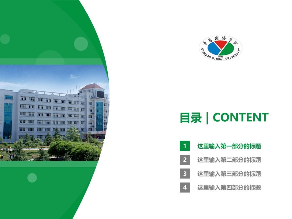 青岛滨海学院PPT模板下载_幻灯片预览图3