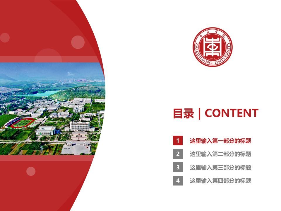 枣庄学院PPT模板下载_幻灯片预览图3