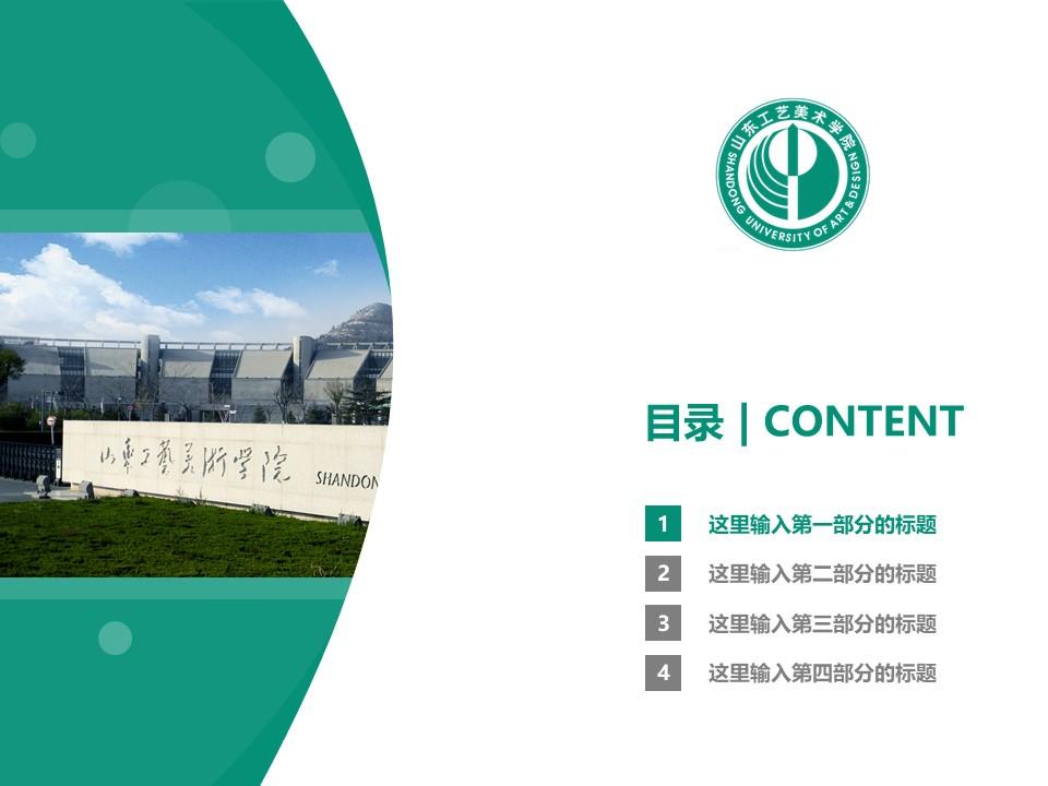 山东工艺美术学院PPT模板下载_幻灯片预览图3