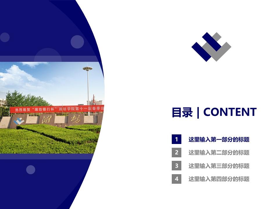 潍坊学院PPT模板下载_幻灯片预览图3