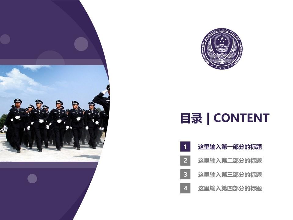 山东警察学院PPT模板下载_幻灯片预览图3