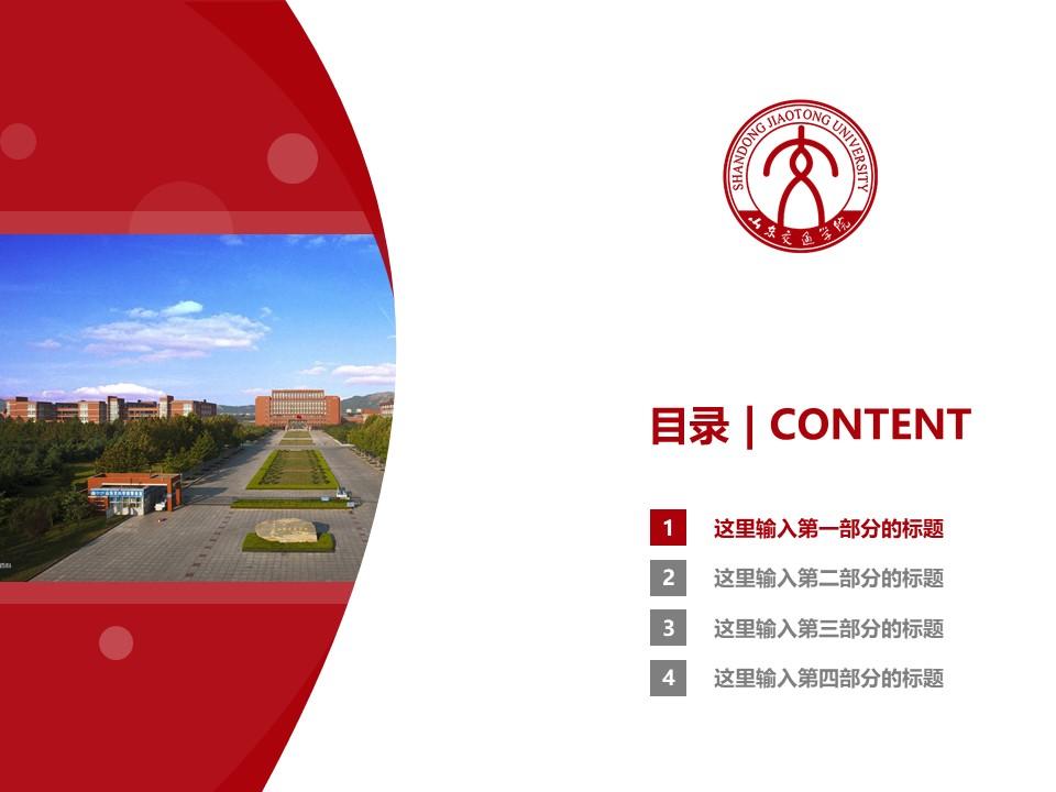 山东交通学院PPT模板下载_幻灯片预览图3