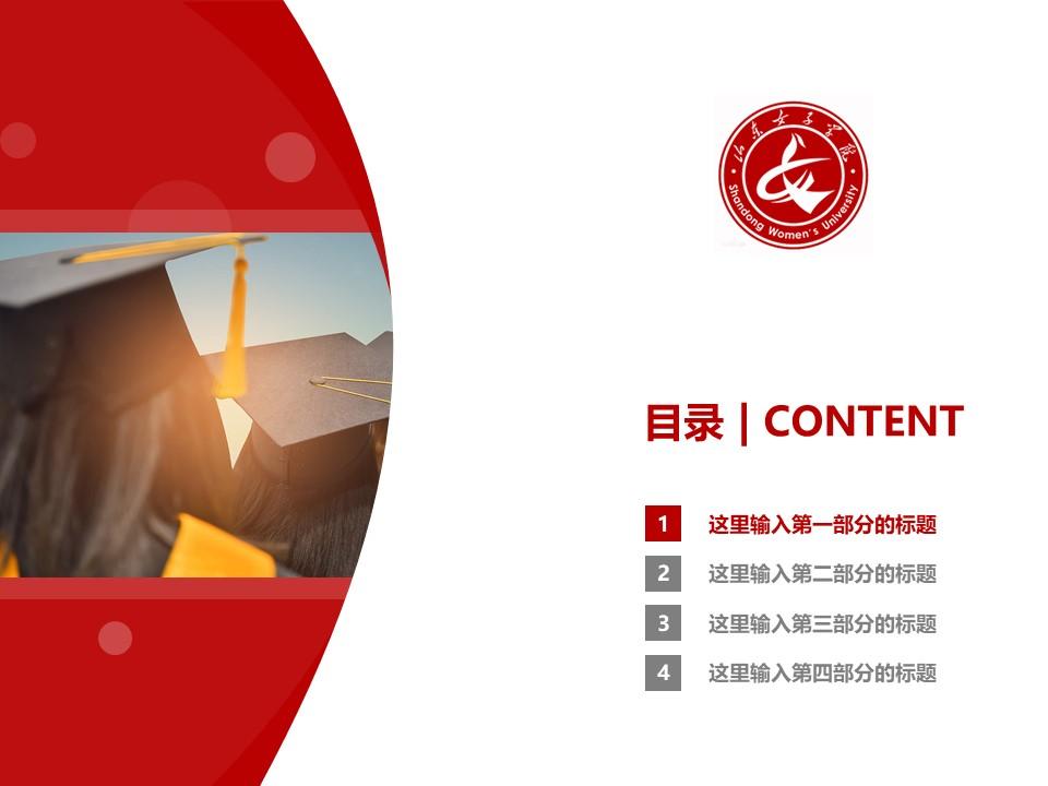 山东女子学院PPT模板下载_幻灯片预览图3
