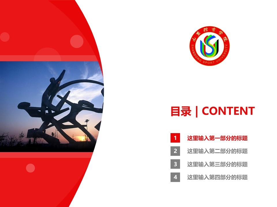 山东体育学院PPT模板下载_幻灯片预览图3