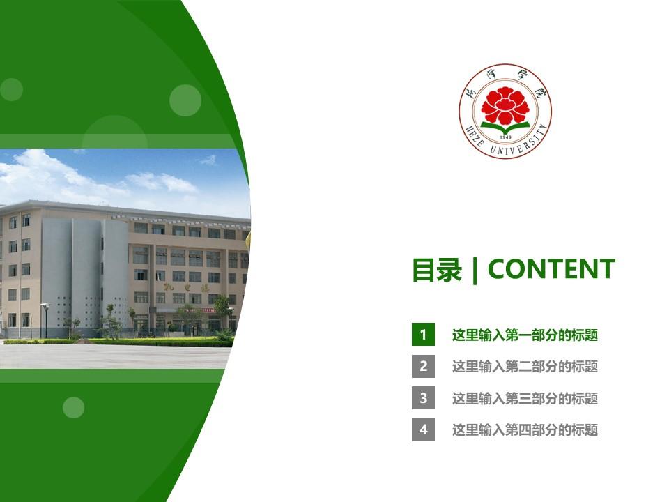 菏泽学院PPT模板下载_幻灯片预览图3