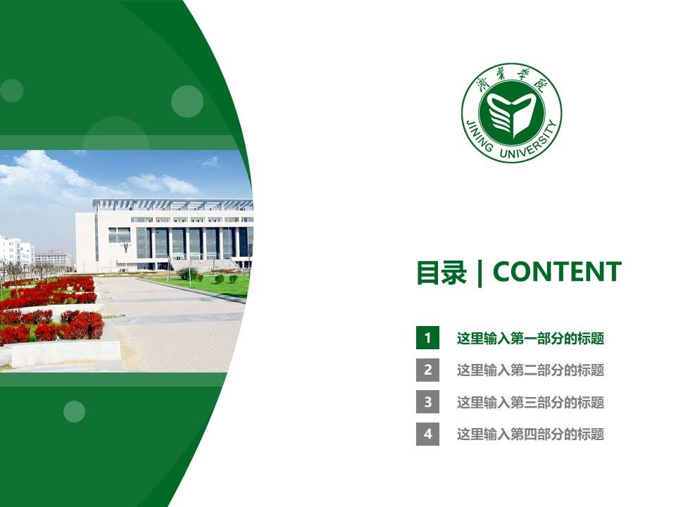 济宁学院PPT模板下载_幻灯片预览图3