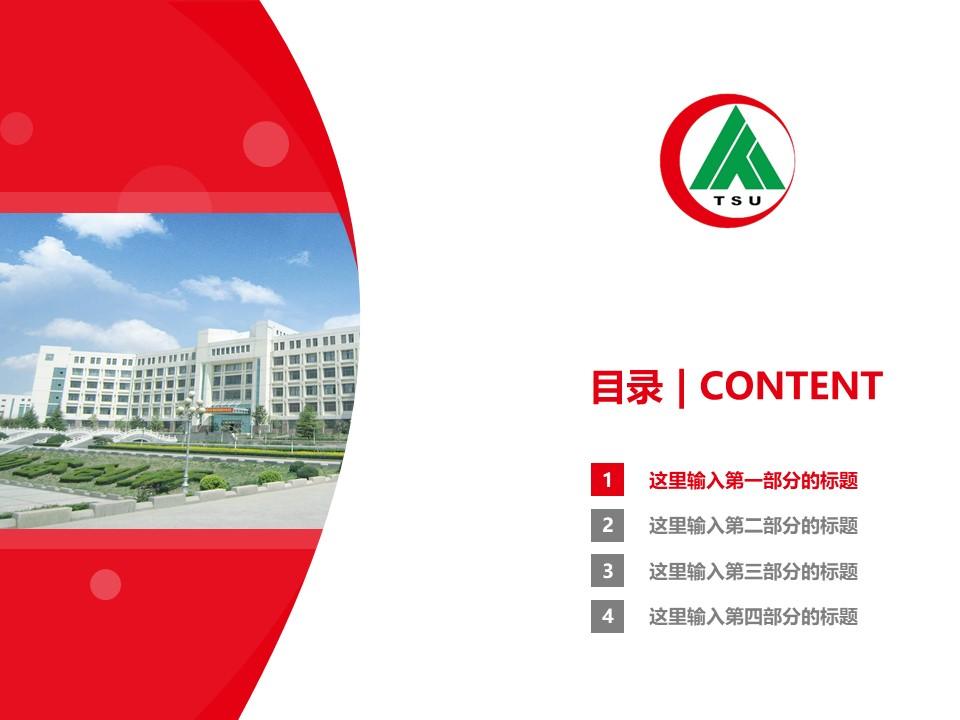 泰山学院PPT模板下载_幻灯片预览图3