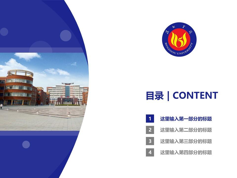 滨州学院PPT模板下载_幻灯片预览图3