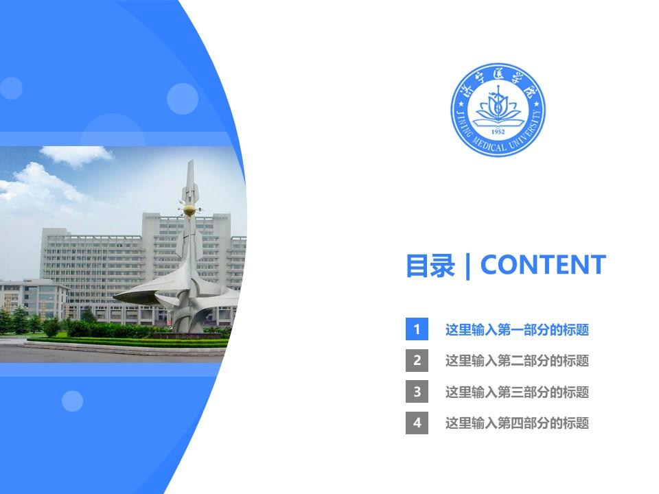 济宁医学院PPT模板下载_幻灯片预览图3