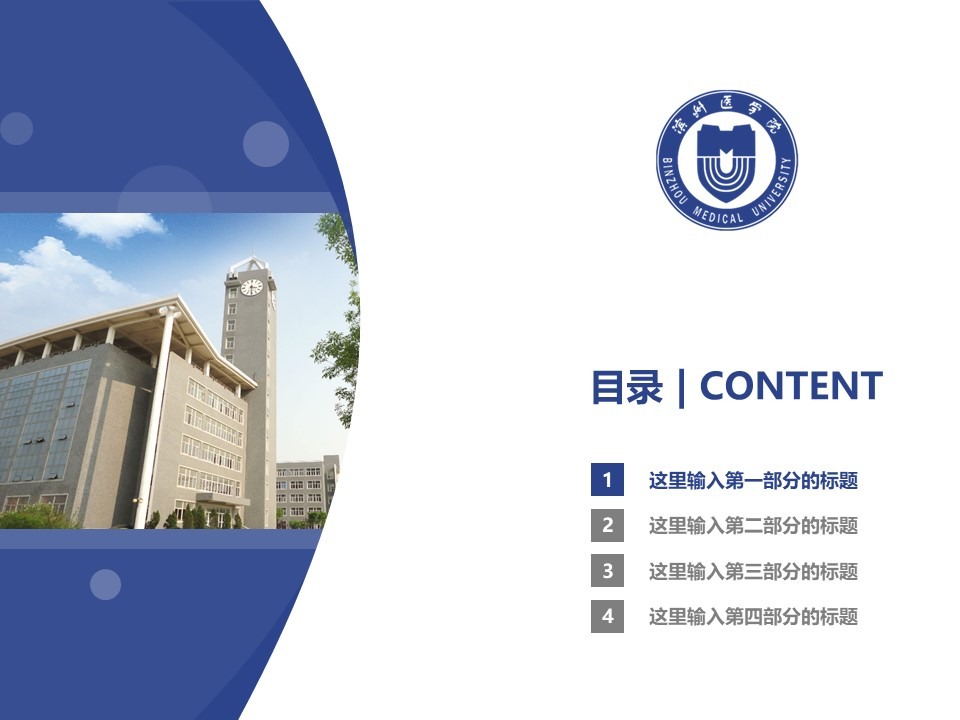 滨州医学院PPT模板下载_幻灯片预览图3