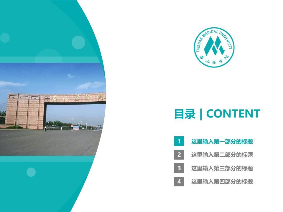 泰山医学院PPT模板下载_幻灯片预览图3