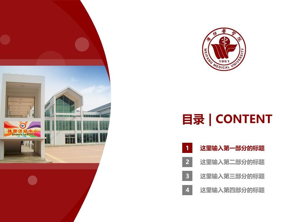潍坊医学院PPT模板下载_幻灯片预览图3