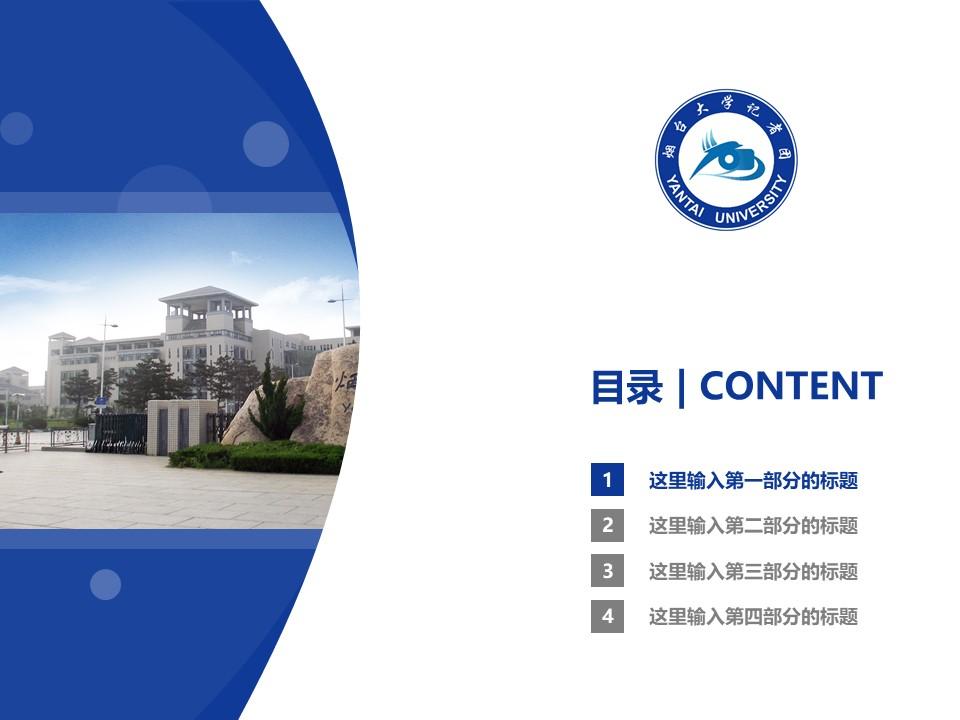 烟台大学PPT模板下载_幻灯片预览图3