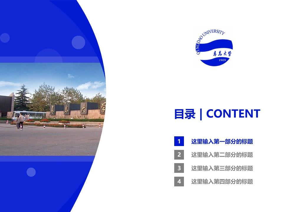 青岛大学PPT模板下载_幻灯片预览图3