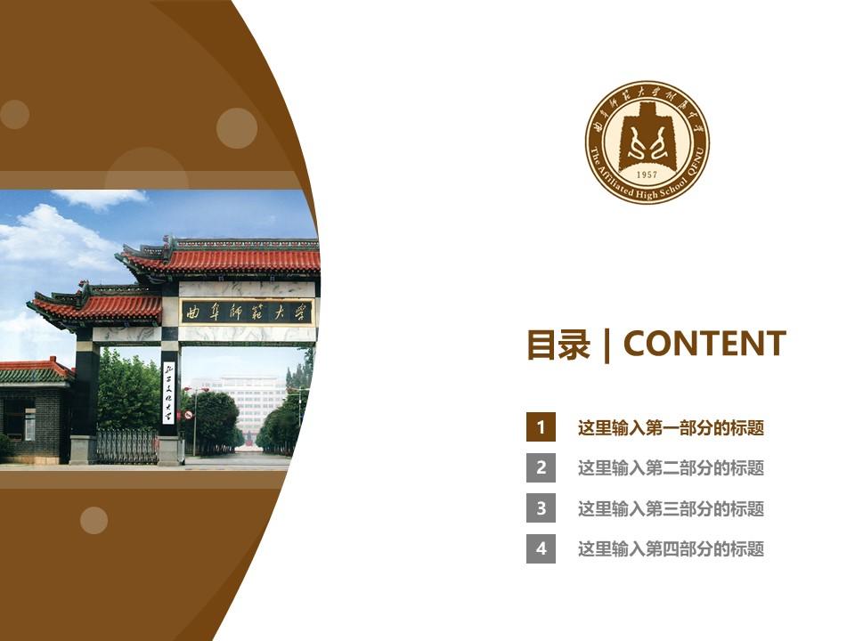 曲阜师范大学PPT模板下载_幻灯片预览图3