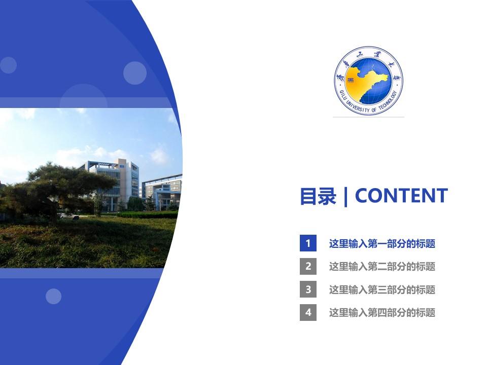齐鲁工业大学PPT模板下载_幻灯片预览图3