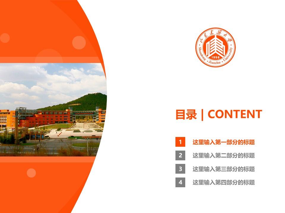 山东建筑大学PPT模板下载_幻灯片预览图3