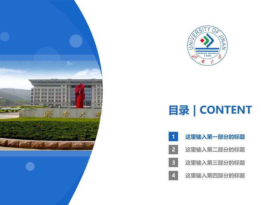 济南大学PPT模板下载_幻灯片预览图3