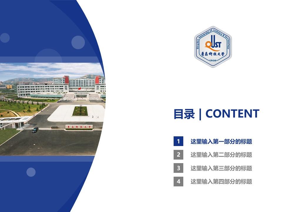 青岛科技大学PPT模板下载_幻灯片预览图3