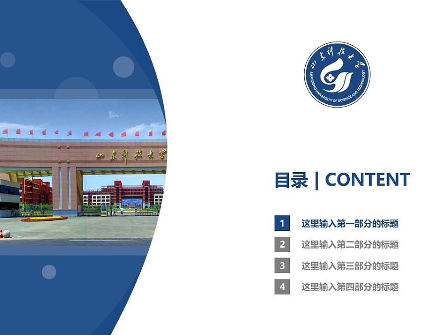 山东科技大学PPT模板下载_幻灯片预览图3