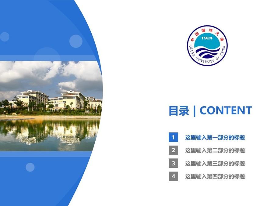中国海洋大学PPT模板下载_幻灯片预览图3