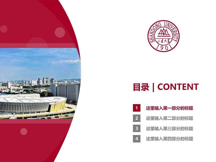 山东大学PPT模板下载_幻灯片预览图3