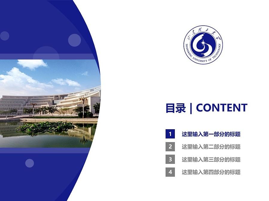 山东理工大学PPT模板下载_幻灯片预览图3