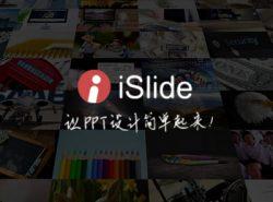 PPT设计神器iSlide解密(含优惠码福利:bydzge)